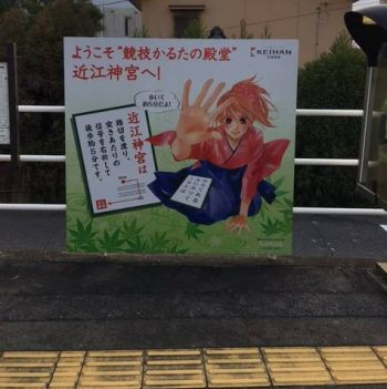 近江神宮駅前看板2