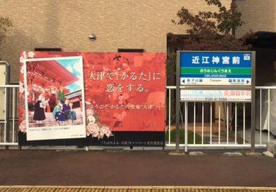 近江神宮駅前看板1