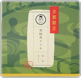 京抹茶ケイキ、SASAYAIORI+、嵐山
