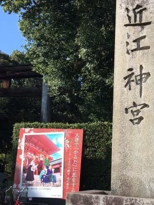 近江神宮鳥居