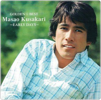 草刈正雄、若い頃、レコード