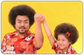 鈴木瑛美子、パパイヤ鈴木、親子