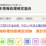 エクセル(表計算)1級合格のコツ!効率アップ・時短の解き方【1】(日本情報処理検定協会)