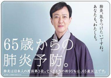 坂東玉三郎、MSD、CM