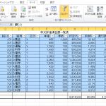 エクセル(表計算)1級合格のコツ!効率アップ・時短の解き方【3】(日本情報処理検定協会)