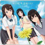 アニメ「セイレン」の主題歌「キミの花」奥華子の新曲!イベント日程・CMソングも紹介