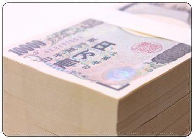 経済、お金、お札