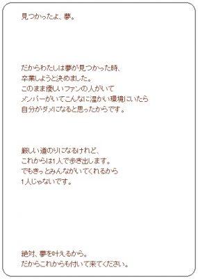 柴田阿弥、卒業、ブログ
