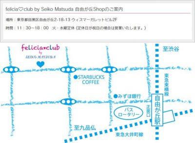 松田聖子、店、住所、地図