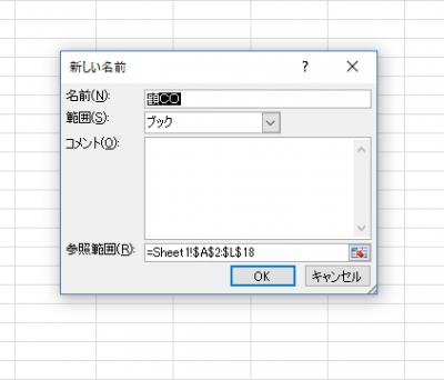 エクセル、データベース