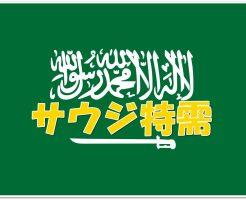 サウジ特需、サウジアラビア