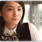 河合塾CMに出演の女優は山本花織、歌手はイトヲカシ、CM曲「さいごまで」とキットカットとの関係とは?
