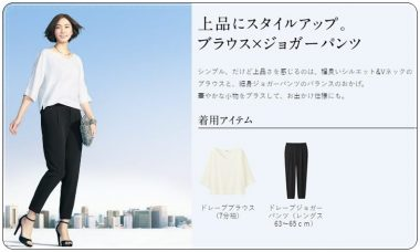 ユニクロ、CM、新垣結衣、衣装
