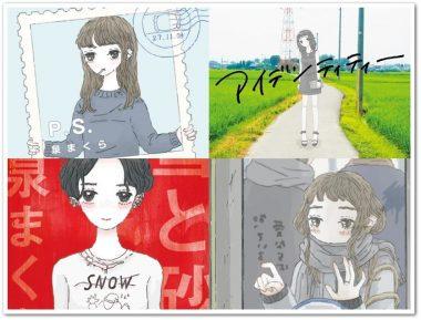 泉まくら、ユニクロ、CM歌手