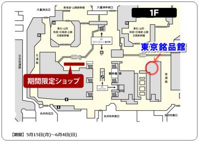 東京駅、東京銘品館、お土産