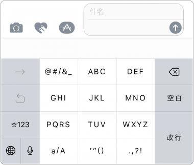 iphone、入力モード、アルファベット