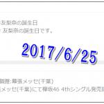 欅坂46握手会で事件、犯人画像や名前が流出!柿崎芽実と誕生日の平手友梨奈に同情の声