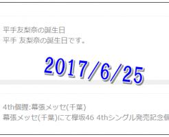 欅坂、握手会、誕生日