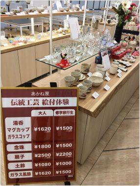 京都タワー、絵付け、体験コーナー