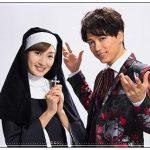 「あいの結婚相談所」初主演山崎育三郎の演技は上手い?キャストとあらすじも
