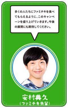 ファミチキ先輩、安村典久、俳優