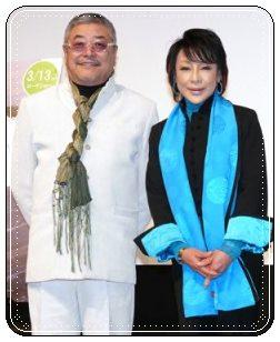 中尾彬、池波志乃、夫妻