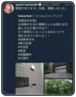 浜崎あゆみ、自宅場所、流出