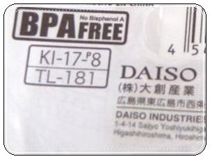 BPA、ダイソー、ウォーターボトル