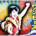 歌舞伎版ワンピースでルフィ役が尾上右近に!猿之助の代役は務まる?