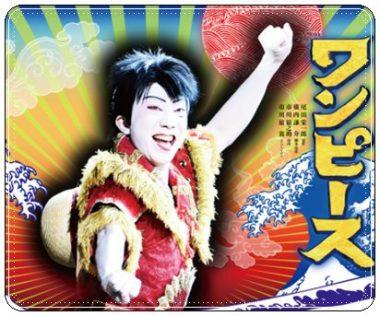 ワンピース、スーパー歌舞伎、市川猿之助