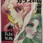 【ガラスの仮面展】が京都に!グッズやカフェ、会場・日程・入館料など