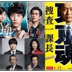 2018年春4月スタートの刑事・警察関係ドラマまとめ!一覧表あり