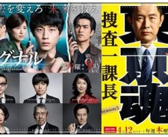 刑事ドラマ、2018春