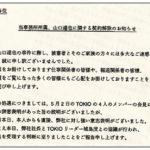 TOKIOの報道、ワイドショーのコメントが不快。被害者に非は無いの?