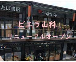 ビエラ山科、JR山科駅ビル