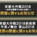京都大作戦2018初日中止!チケット・バスの払戻、旅費の返金は?