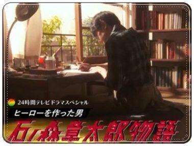 石ノ森章太郎物語の告知映像