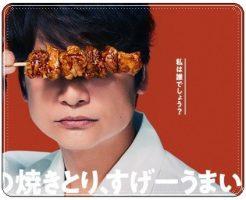香取慎吾、ファミマ、焼きとり