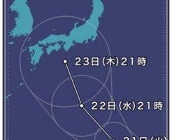台風20号、進路
