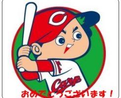 広島東洋カープ
