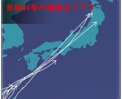 日本地図、台風24号