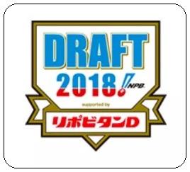 ドラフト2018ロゴ