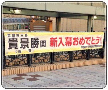 芦屋駅の横断幕