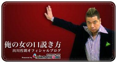 出川哲朗ブログ