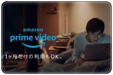アマゾンプライムビデオCM