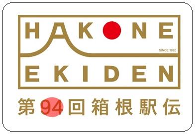 箱根駅伝ロゴ