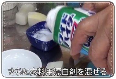 しみ抜きに必要な漂白剤