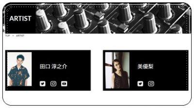 田口淳之介の事務所サイト