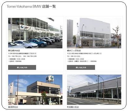 BMW販売店一覧
