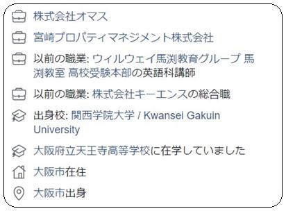 宮崎文夫フェイスブック